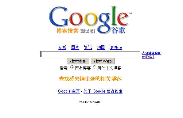 http://blogoscoped.com/files/google-china-blogsearch-large.png