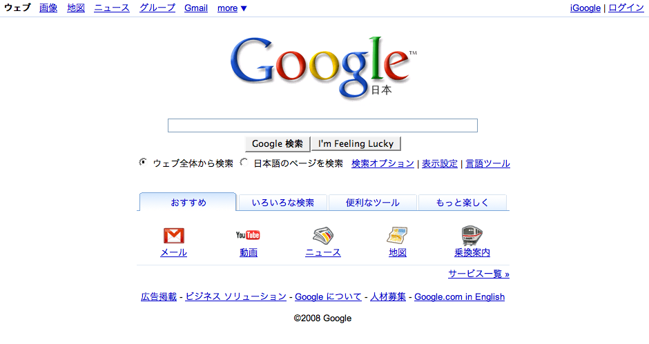 New Design for Google Japan