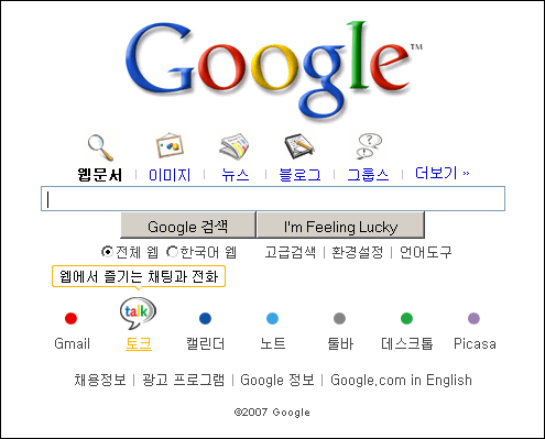 As Haochi Chen Reported In The Forum Last Week, The Official Google Korea  Homepage Has A New Design... And One That Differs Quite A Bit From Other  Google ...