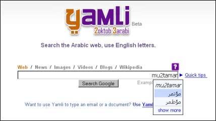 yamli 3arabi